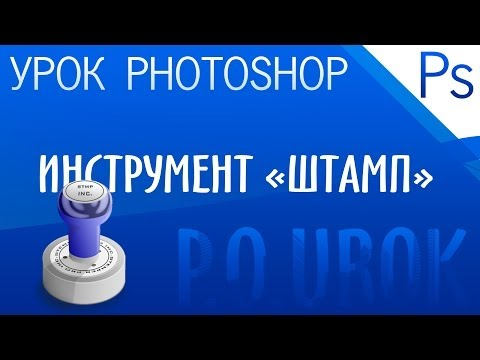 "Adobe Photoshop - Инструмент ""Штамп"""