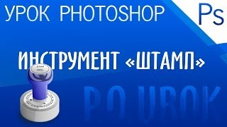 Adobe Photoshop - Инструмент