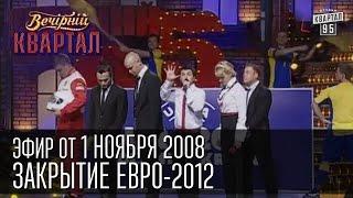 Вечерний Квартал от 01 11 2008 Закрытие Евро 2012 Сталин Наша Америкаша
