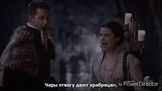 Перевод песни Charming vs Evil Queen ( однажды в сказке 6 сезон 20 серия )