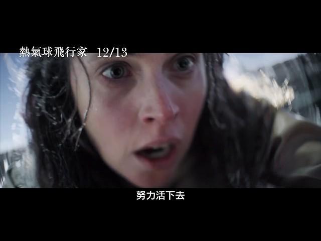飛向天際 超越極限!【熱氣球飛行家】The Aeronauts 電影預告 12/13(五) 直上雲霄