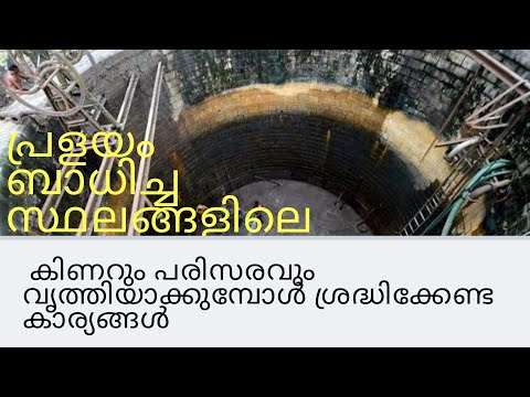 How to clean ring and house surroundings after flood_kerala flood_milestone Malayalam_bleaching