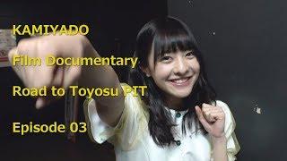 神宿「2019.4.29 (月/祝)豊洲PIT」特設サイト http://kmyd.jp/audition...
