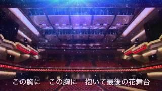 (2015年6月5日発売) 作詞:原譲二 作曲:原譲二 編曲:丸山雅仁 原曲キ...