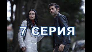 НЕ ПЛАЧЬ, МАМА описание 7 серии турецкого сериала на русском языке, дата выхода