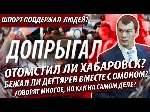 Дал ли Хабаровск отпор? Правда, что ВРИО убежал с ОМОНом? ШПОРТ ПОДДЕРЖАЛ ЛЮДЕЙ? Ответы на вопросы