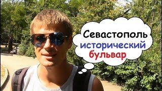 Крым, Севастополь, Исторический бульвар, главные достопримечательности