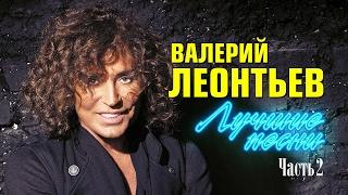 Валерий Леонтьев «Лучшие песни»  | Часть 2
