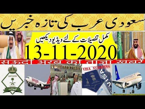 Updated Saudi News Today (13-11-2020) Saudi Arabia International Flight Direct India to Saudi Resume