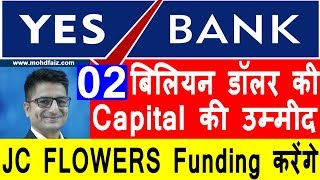 YES BANK SHARE LATEST NEWS | 02 बिलियन डॉलर की Capital की उम्मीद | YES BANK STOCK LATEST NEWS