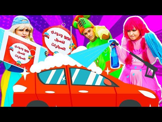 يويو ودودي لغسيل السيارات - yoyo dodi car wash