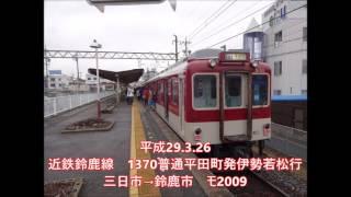 【全区間走行音】近鉄鈴鹿線モ2009 平田町→伊勢若松 2017.3.26