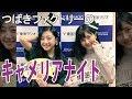 秋山眞緒・小片リサのキャメリアナイト 2018年11月23日 第36回