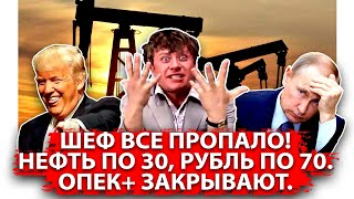 Выход России из ОПЕК+: Путин кидает Бен Салмана  | Aftershock.news