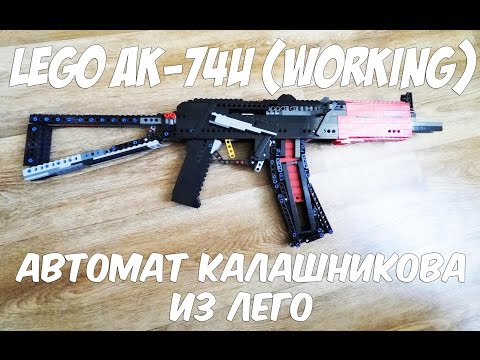 LEGO WORKING AK-74U (РАБОЧИЙ АК-74 ИЗ ЛЕГО)