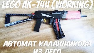 LEGO WORKING AK-74U (РАБОЧИЙ АК-74 ИЗ ЛЕГО)