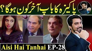 Aisi Hai Tanhai Episode 28 | Teaser Promo Review | ARY Digital Drama | Top Pakistani Drama