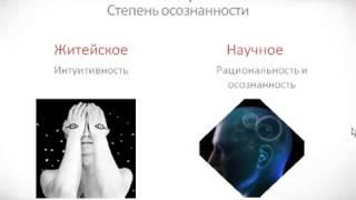 Психология урок -  3 - Житейское и научное психологическое знание