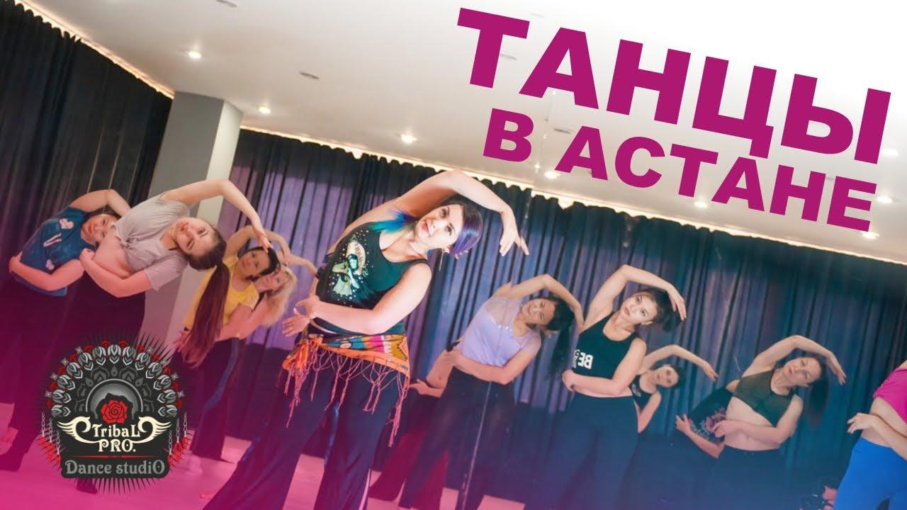 УНИКАЛЬНЫЕ ТАНЦЫ в Астане/Нур-Султан - Танцевальная Студия Tribal | Танцы для Похудения Астана