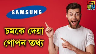 Unbelievable Facts About Samsung That Will Surprise You In Bangla   Google Facts   Taza News