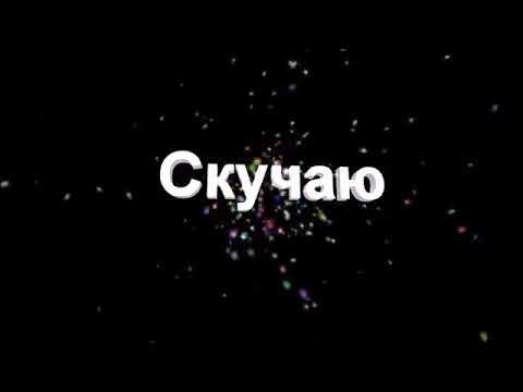 Очень скучаю по тебе любимый)  Юлия Безуглова