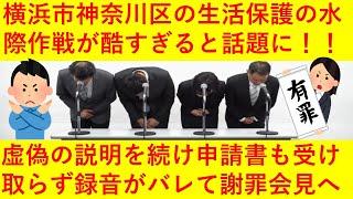 【悲報】行政の生活保護水際作戦がヤバすぎる!申請書を全く受け取らず、横浜市が記者会見へ!
