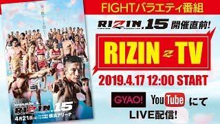 RIZIN.15開催直前!FIGHTバラエティ番組「RIZIN TV」