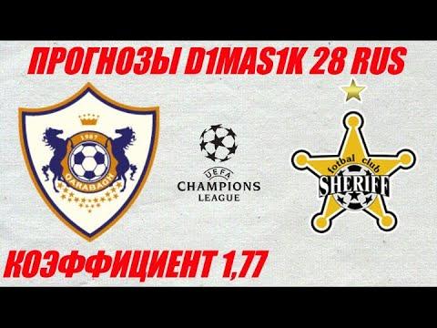 Карабах - Шериф. Прогноз на матч Лиги чемпионов УЕФА 26 августа 2020.