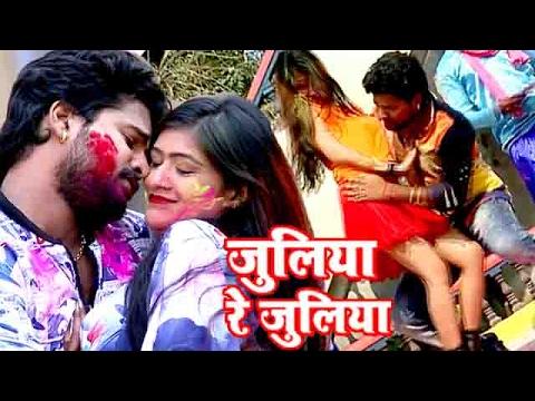 जुलिया रे जुलिया - Ritesh Pandey - Juliya Re Juliya - Pichkari Ke Puja - Bhojpuri Holi Song 2017