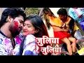 ज ल य र ज ल य ritesh pandey juliya re juliya pichkari ke puja bhojpuri holi song 2017 mp3
