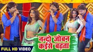 नन्दो जोबन कईसे बढ़ता - Nando Joban Kaise Badhta - Alam Raj - Bhojpuri Hit Live Songs 2018