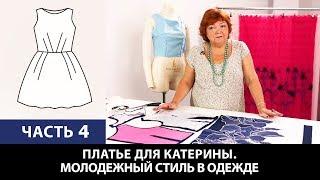Платье для Катерины От выбора ткани до готового изделия Молодежный стиль в одежде Часть 4