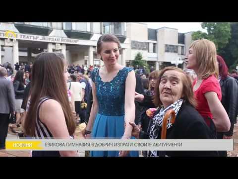 бал за езикови гимназии варна