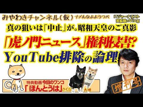 「虎ノ門ニュース」が消えた。YouTube排除の論理。昭和天皇のご真影、真の狙いは「中止」か みやわきチャンネル(仮)#548Restart407