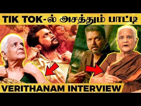 bigil-vijay-போல-நடித்து-அசத்தும்-tik-tok-viral-பாட்டி---exclusive-interview