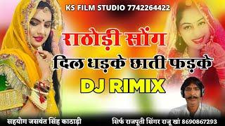 एक बार जरूर सुने -दिल धड़के म्हारी छाती धड़के !! Gayak raju khan Damami !! Dil Dhadke New Song