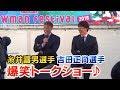 糸井嘉男選手・吉田正尚選手のトークショーに行って来た!ここでしか聞けない爆笑トークに会場大盛り上がり!
