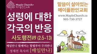 매일만나#9 성령에 대한 각국의 반응 (사도행전 2:5-13) | 정재천 담임목사 | 말씀이 살아있는 Maple Church