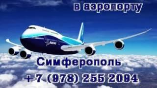 видео Такси аэропорт Симферополь Ялта