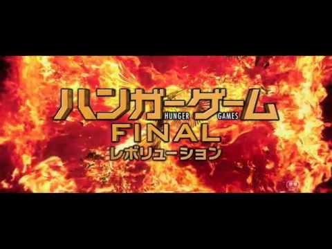 『ハンガー・ゲームFINAL:レボリューション』本予告
