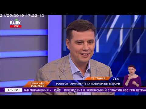 Телеканал Київ: 21.05.19 Київ Live з Василем Климчуком 17.10