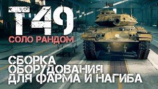 T49 - Сборка оборудования для фарма и нагиба World of Tanks