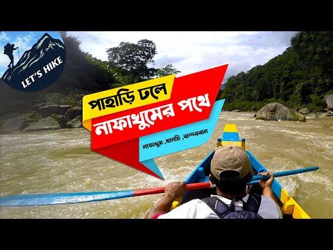 Bandarban To Nafakhum Tour   GoPro   Thanchi   Sangu River   Travel Tour 2016