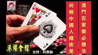 澳門百家樂必勝傳説  何解中國人賭博差勁 (粵語)