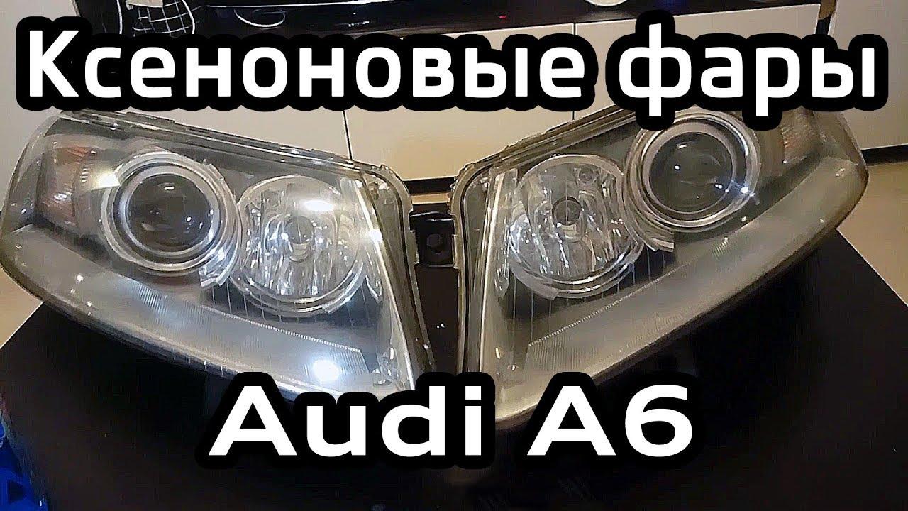 Разборка и очистка фар Audi A6 C6 дорестайл. Замена лампочек