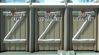 !ДВЕРИ НЕ ЛГУТ