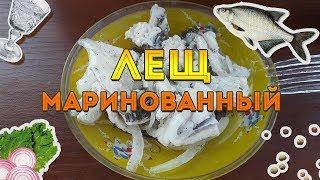Лещ маринованный - рецепт от рыбака!