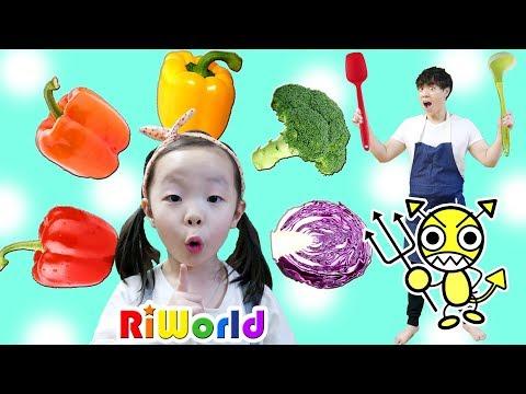 리원아! 야채 좀 먹어 ! 리원이의 야채 먹방어린이  색깔놀이 색깔 장난감. Learn colors for kids. RIWORLD 리원세상