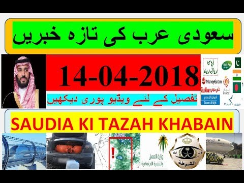 URDU/HIND: Latest updated News (14-04-2018) of Saudi Arabia: Please must watch.