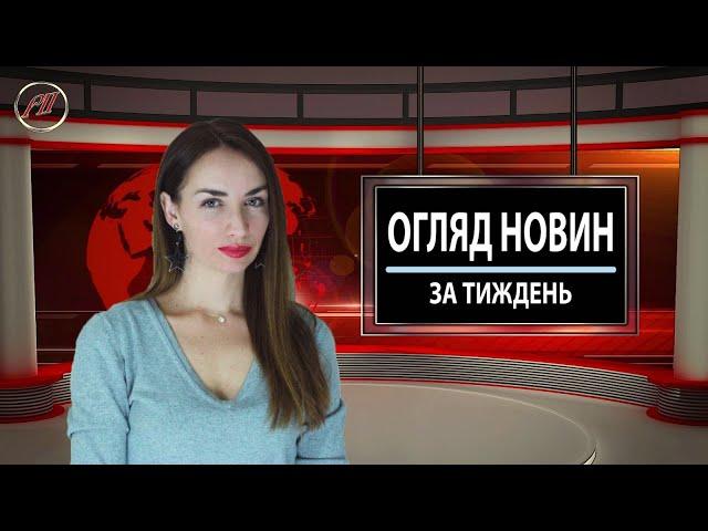 Коронавірус   Карантин в Україні та світі   Огляд новин за тиждень   Останні новини України